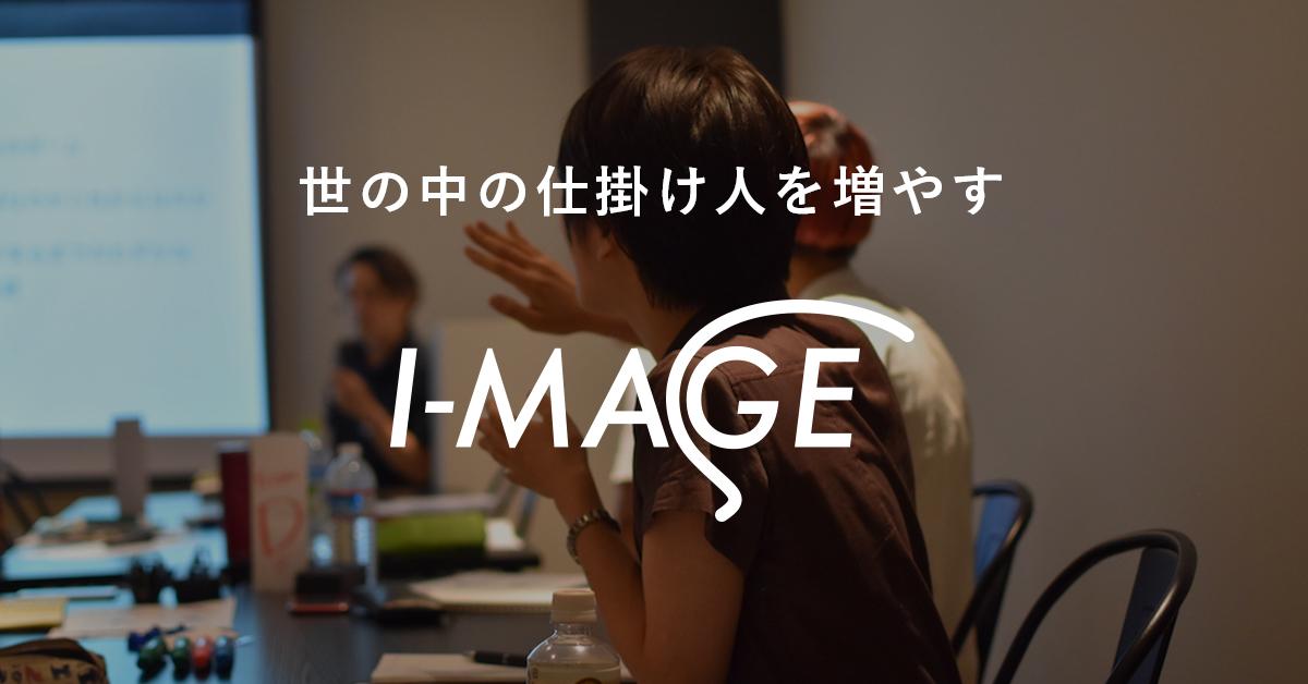 I-MAGEの紹介